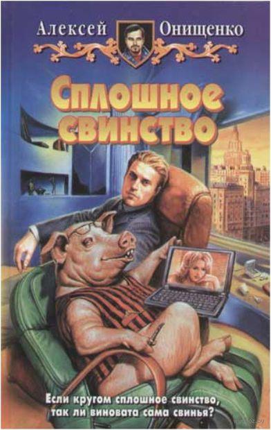 Сплошное свинство. Алексей Онищенко