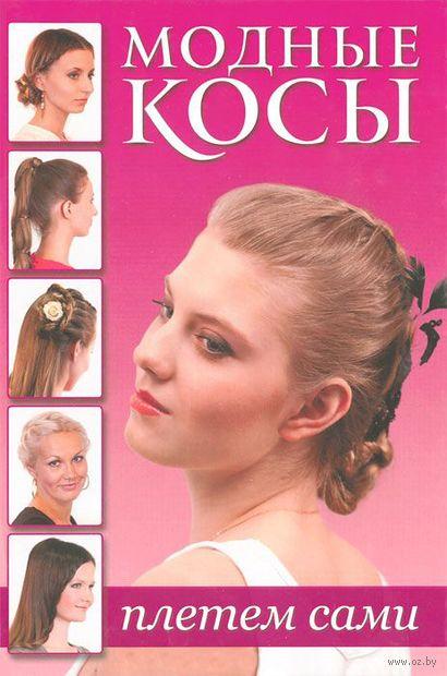 Модные косы. Плетем сами — фото, картинка