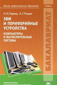 ЭВМ и периферийные устройства. Компьютеры и вычислительные системы. Николай Горнец, Алексей Рощин