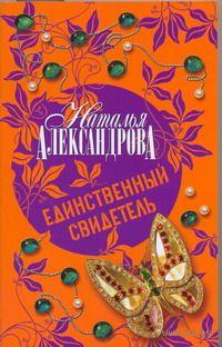 Единственный свидетель (м). Наталья Александрова