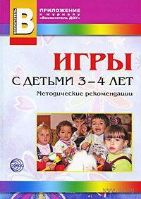 Игры с детьми 3-4 лет