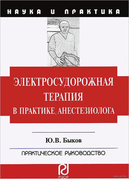 Электросудорожная терапия в практике анестезиолога. Ю. Быков