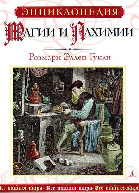 Энциклопедия магии и алхимии. Розмари Гуили