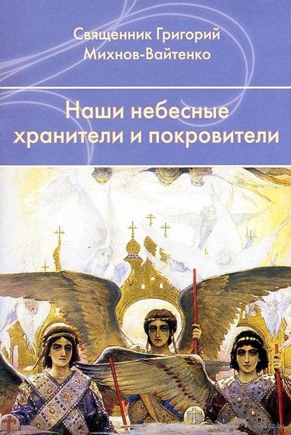 Наши небесные хранители и покровители. Григорий Михнов-Вайтенко