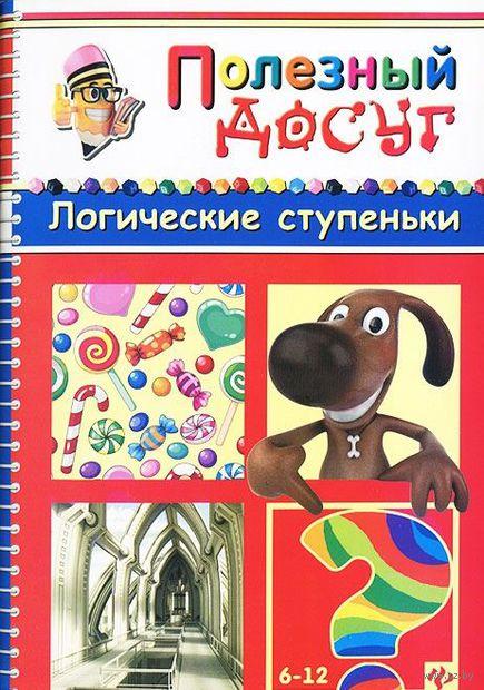 Логические ступеньки. Сергей Гордиенко