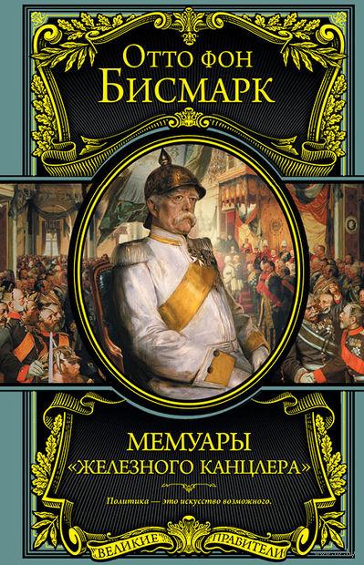 Мемуары Железного канцлера. Отто Бисмарк