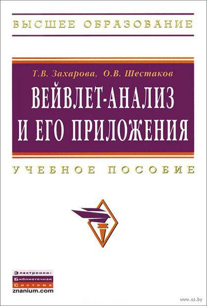 Вейвлет-анализ и его приложения. Татьяна Захарова, Олег Шестаков
