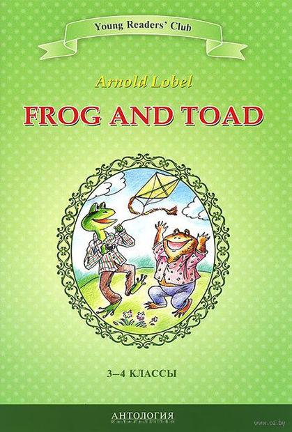 Frog and Toad. 3-4 классы. Арнольд Лобел