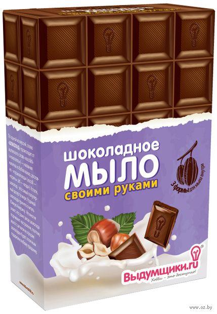 """Набор для изготовления мыла """"Шоколад"""""""