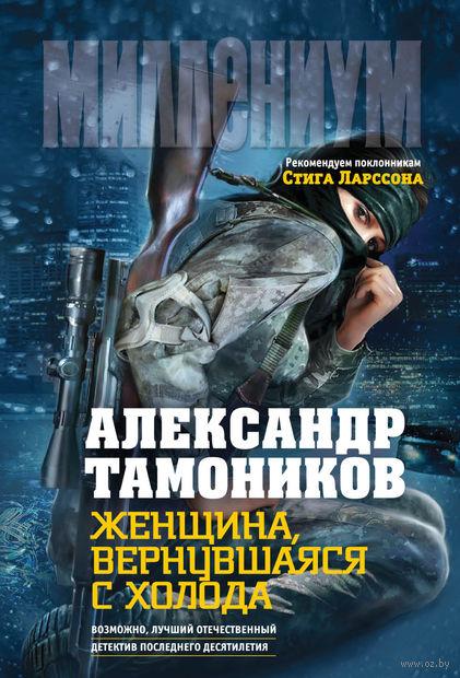 Женщина, вернувшаяся с холода (м). Александр Тамоников