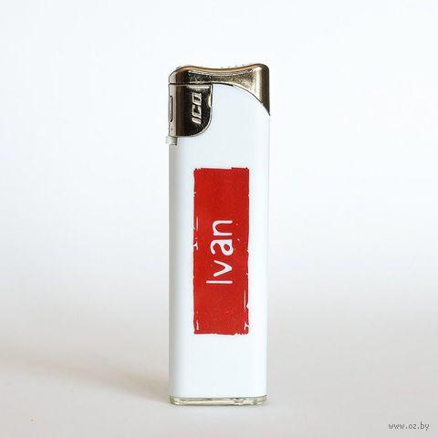 """Зажигалка Name Is """"IVAN"""""""
