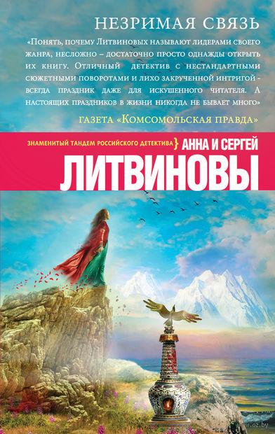 Незримая связь (м). Сергей Литвинов, Анна Литвинова