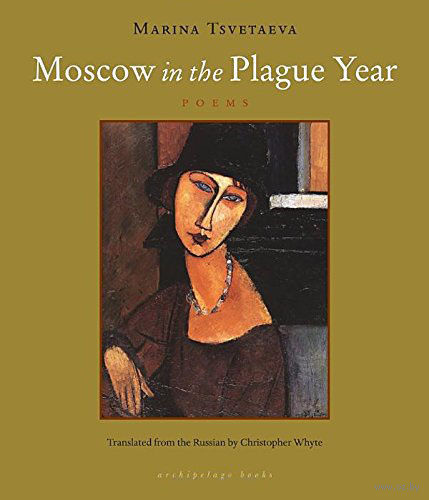 Moscow in the Plague Year. Poems. Марина Цветаева