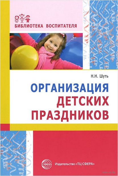Организация детских праздников. Николай Шуть