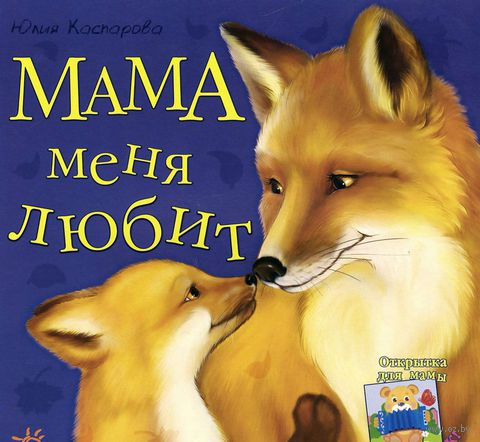 Мама меня любит. Юлия Каспарова