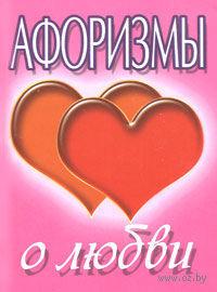 Афоризмы о любви (миниатюрное издание)