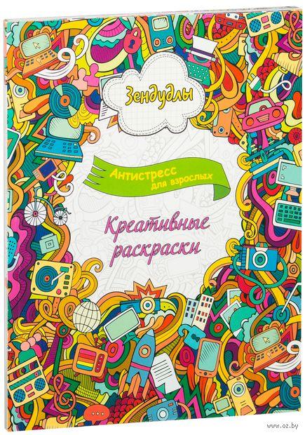 Креативные раскраски. Раскраска для взрослых