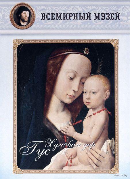 Хуго ван дер Гус — фото, картинка