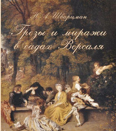 Грезы и миражи в садах Версаля — фото, картинка
