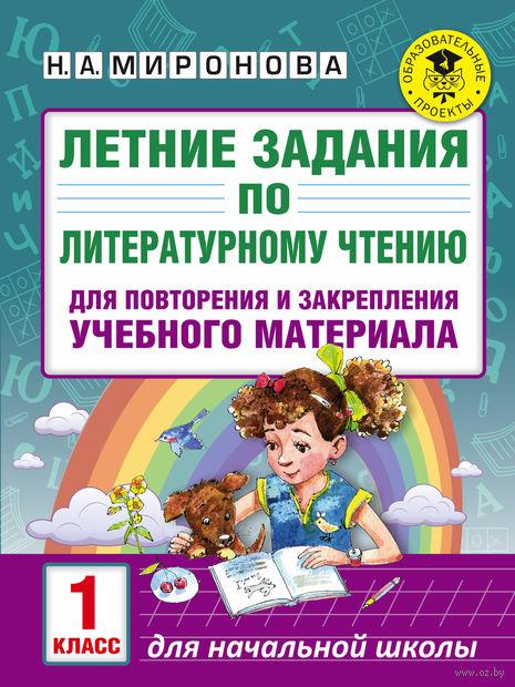 Летние задания по литературному чтению для повторения и закрепления учебного материала. 1 класс — фото, картинка