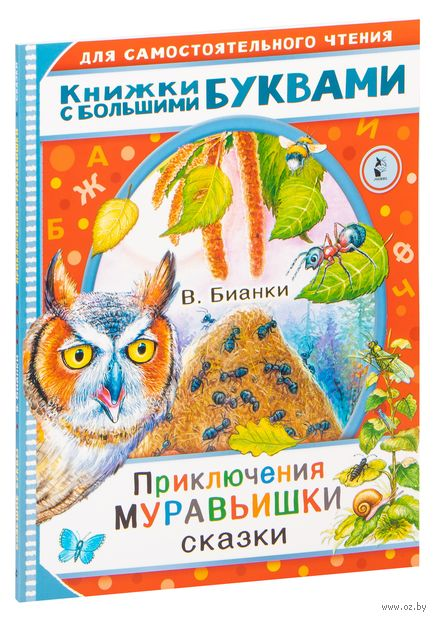 Приключения Муравьишки. Сказки — фото, картинка