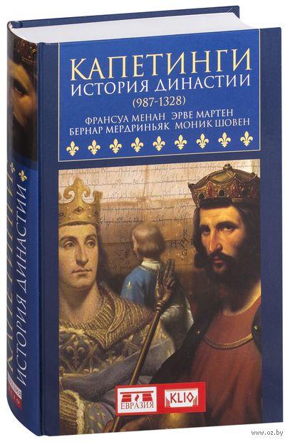 Капетинги. История династии (987-1328) — фото, картинка