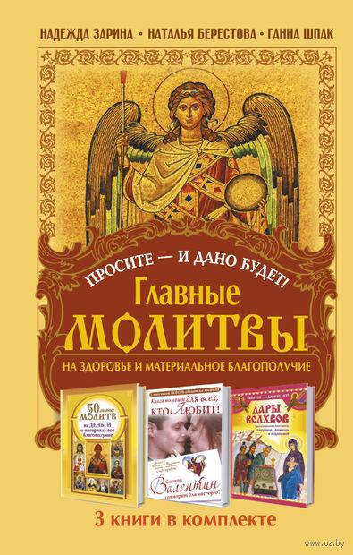 Просите - и дано будет! Главные молитвы на здоровье и материальное благополучи (Комплект из 3-х книг) — фото, картинка