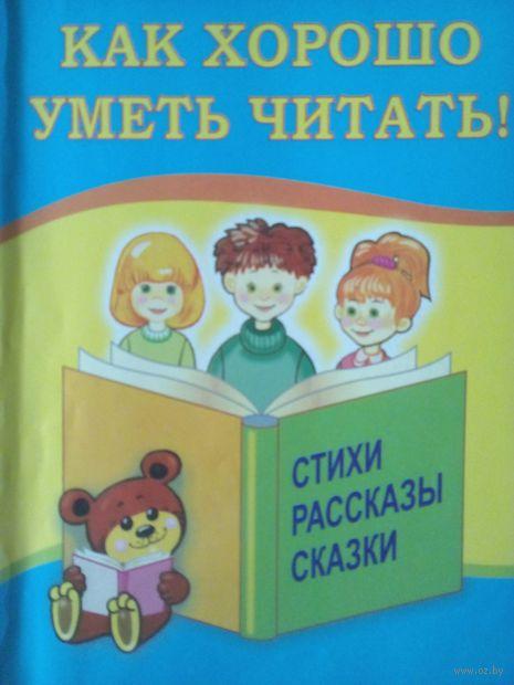 Как хорошо уметь читать — фото, картинка