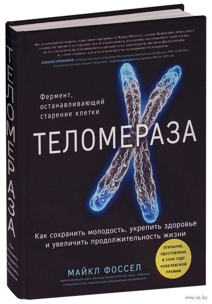 Теломераза. Как сохранить молодость, укрепить здоровье и увеличить продолжительность жизни — фото, картинка