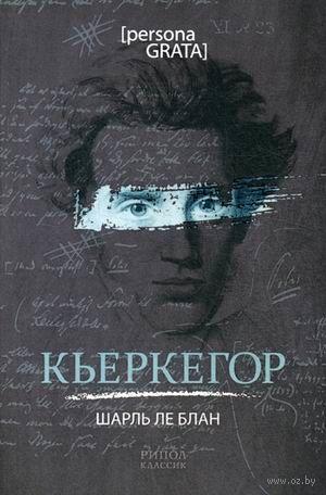 Кьеркегор — фото, картинка