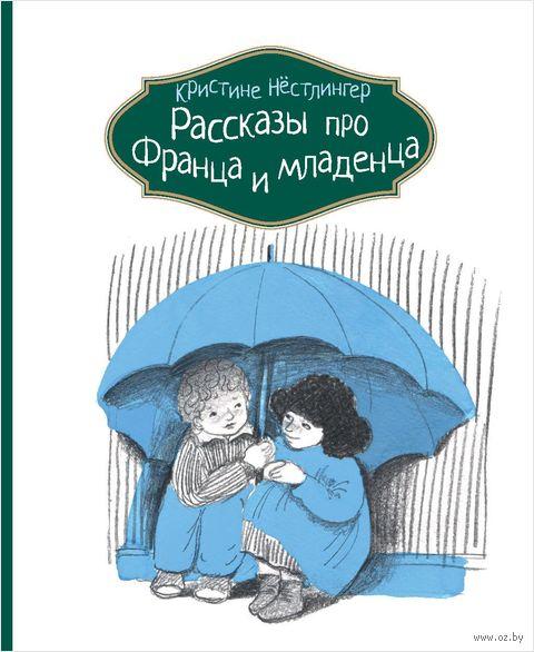 Рассказы про Франца и младенца — фото, картинка