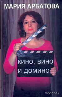 Кино, вино и домино. Мария Арбатова