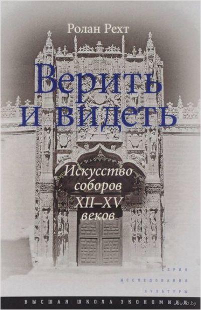 Верить и видеть. Искусство соборов XII–XV веков — фото, картинка
