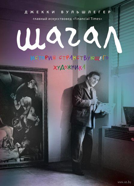 Марк Шагал. История странствующего художника — фото, картинка