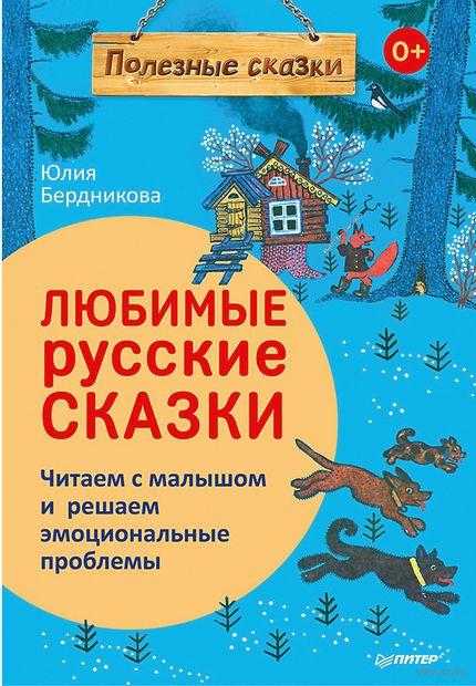Любимые русские сказки. Читаем с малышом и решаем эмоциональные проблемы — фото, картинка