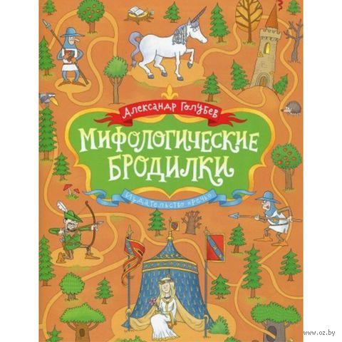 Мифологические бродилки — фото, картинка