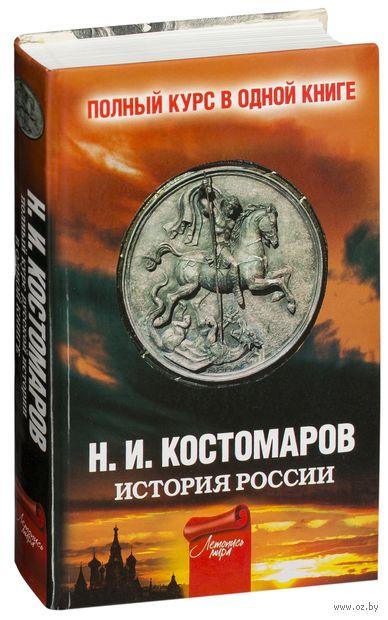 История России. Полный курс в одной книге. Н. Костомаров