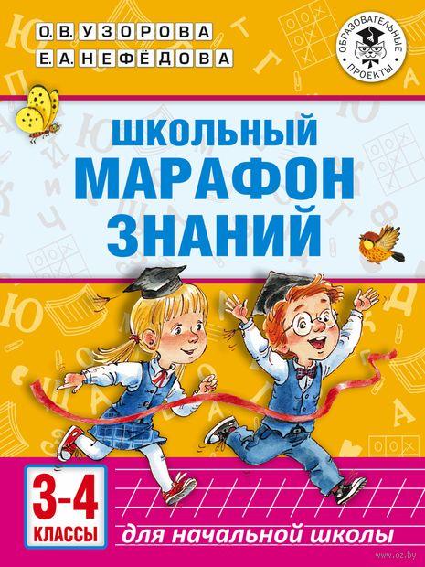 Школьный марафон знаний. 3-4 классы — фото, картинка