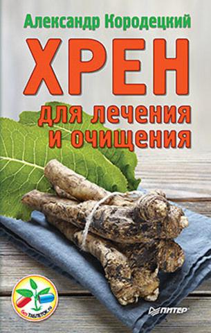 Хрен для лечения и очищения. Александр Кородецкий