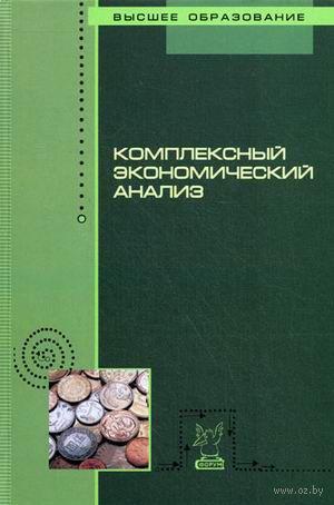 Комплексный экономический анализ. Сергей Жминько, В. Шоль, А. Петух