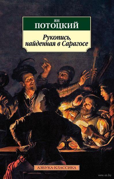 Рукопись, найденная в Сарагосе. Ян Потоцкий