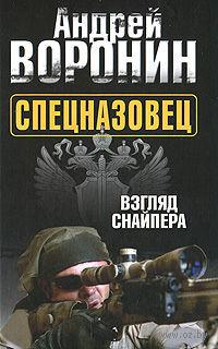 Спецназовец. Взгляд снайпера. Андрей Воронин