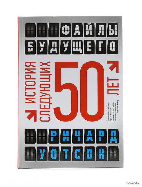 Файлы будущего: история следующих 50 лет. Ричард  Ричард