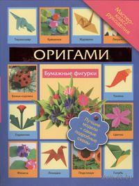Оригами. Бумажные фигурки. В. Пашинский