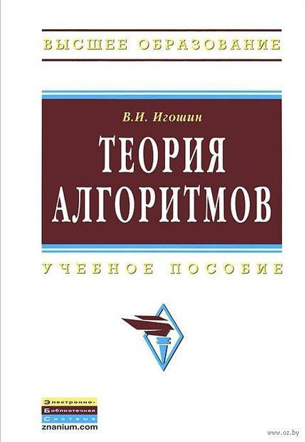 Теория алгоритмов. Владимир Игошин