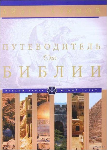 Путеводитель по Библии. Айзек Азимов