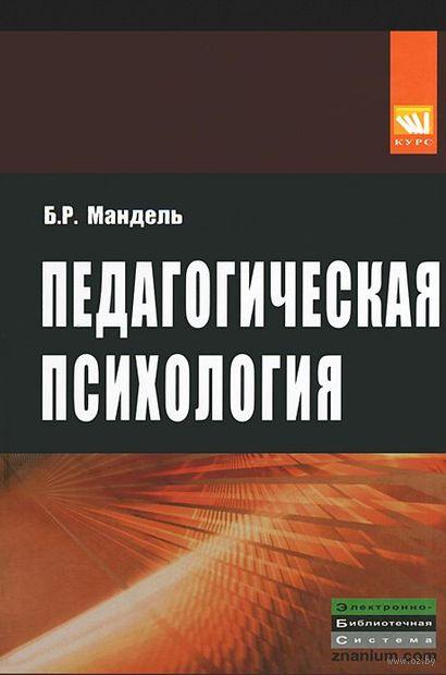 Педагогическая психология. Борис Мандель