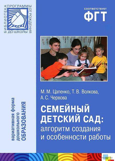 Семейный детский сад. Алгоритм создания и особенности работы. А. Червова, Т. Волкова, Мария Цапенко