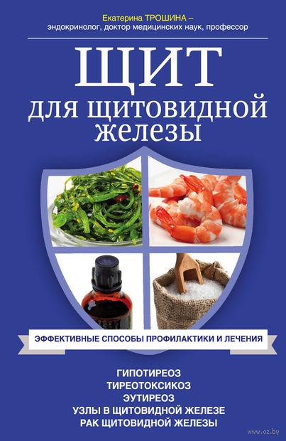 Щит для щитовидной железы. Екатерина Трошина