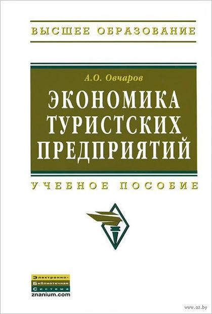 Экономика туристских предприятий. Антон Овчаров